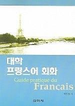 대학 프랑스어 회화