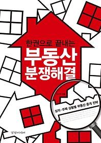 (한권으로 끝내는) 부동산 분쟁해결 : 상가 주택 상황별 부동산 중개 전략