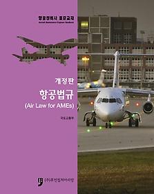항공정비사 표준교재 - 항공법규