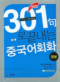 "<font title=""NEW 301구로 끝내는 중국어회화 합본편 TAPE 6개 (교재별매)"">NEW 301구로 끝내는 중국어회화 합본편 TAP...</font>"