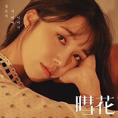 정은지 - 혜화(暳花) [3rd Mini Album]