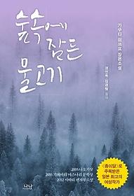 숲속에 잠든 물고기 :가쿠다 미쓰요 장편소설