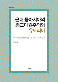"""<font title=""""근대 동아시아의 종교다원주의와 유토피아"""">근대 동아시아의 종교다원주의와 유토피...</font>"""