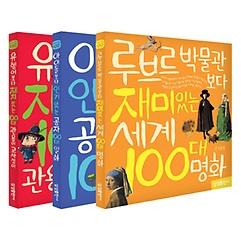 재미있는 100 베스트 1