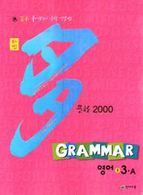 "<font title=""[한정판매] 해법 다문항 2000 GRAMMAR 영어 중 3-A (2014년)"">[한정판매] 해법 다문항 2000 GRAMMAR 영어...</font>"