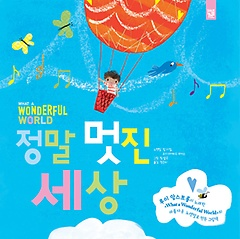 정말 멋진 세상 What a Wonderful World