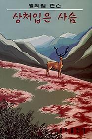 상처입은 사슴