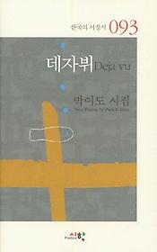 데자뷔 = Deja vu : 박이도 시집