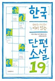 한국 단편 소설 19
