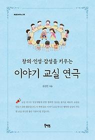 (창의·인성·감성을 키우는) 이야기 교실 연극