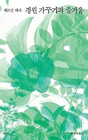 정원 가꾸기의 즐거움