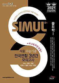 "<font title=""Simul 씨뮬 8th 수능기출 전국연합 3년간 모의고사 고 3 물리학 1 (2020)"">Simul 씨뮬 8th 수능기출 전국연합 3년간 ...</font>"