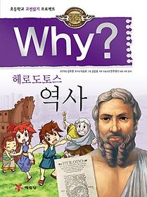 Why? 헤로도토스 역사