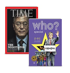 "<font title=""Time Asia 문재인 Cover Edition + who? special 문재인"">Time Asia 문재인 Cover Edition + who? sp...</font>"