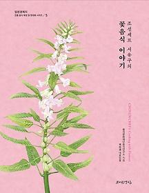 조선셰프 서유구의 꽃음식 이야기