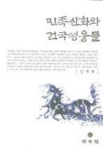 민족신화와 건국영웅들