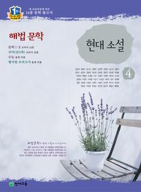 해법 문학 4 - 현대 소설 (2015년)