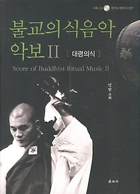 불교의식음악 악보 2