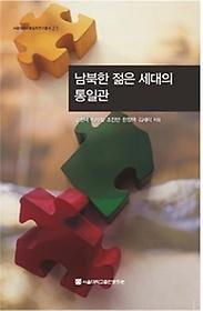 남북한 젊은 세대의 통일관