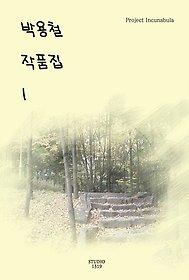 박용철 작품집 1