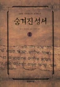 숨겨진 성서 2