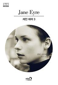 제인 에어 3 (큰글씨책)