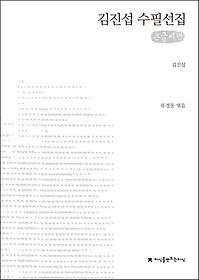 김진섭 수필선집 (큰글씨책)