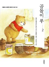 곰돌이 푸 2 (미니북)