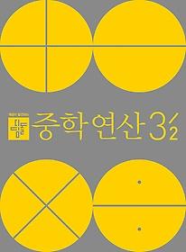 디딤돌 중학연산 3-2 (2020)