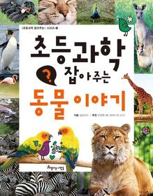 초등과학 잡아주는 동물 이야기