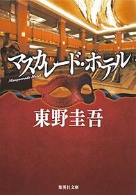 マスカレ-ド.ホテル (集英社文庫)