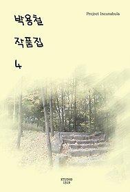 박용철 작품집 4