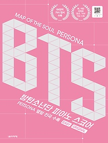 "<font title=""MAP OF THE SOUL PERSONA BTS 피아노 스코어(EASY/ORIGINAL)"">MAP OF THE SOUL PERSONA BTS 피아노 스코...</font>"