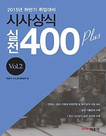 시사상식 실전 400 plus vol.2