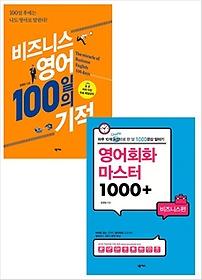 "<font title=""비즈니스 영어 100일의 기적 + 영어회화 마스터 1000+ 비즈니스편"">비즈니스 영어 100일의 기적 + 영어회화 마...</font>"