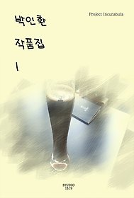박인환 작품집 1