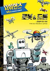 로봇 & 드론 - 현실이 된 상상