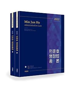 2022 민준호 행정법총론