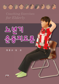 노년기 운동지도론 =Coaching exercises for elderly
