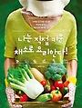 나는 직접 키운 채소로 요리한다
