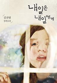내일은 내일에게 : 김선영 장편소설