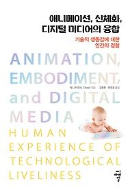 애니메이션, 신체화, 디지털 미디어의 융합