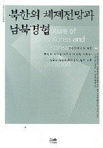 북한의 체제 전망과 남북경협