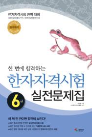 한자자격시험 6급 실전문제집 (8절)