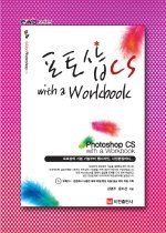 포토샵 CS with a Workbook