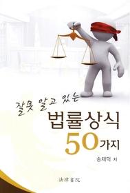 잘못 알고 있는 법률상식 50가지