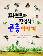 파브르와 한영식의 곤충이야기