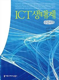 ICT 생태계 (큰글씨책)