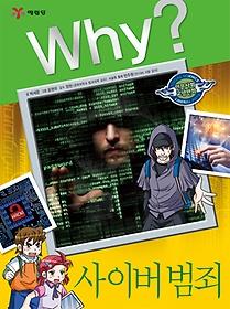 Why? 사이버 범죄
