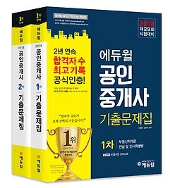 2018 에듀윌 공인중개사 1, 2차 기출문제집 세트